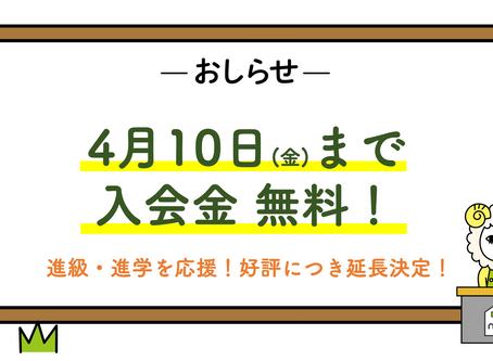 【4/10まで入会金無料】小1の壁も応援!4月も入会受付中