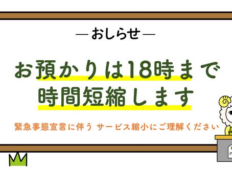 4/13~ お預かりサービス一部縮小のお知らせ