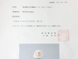 東京都よりアイコンを活用した「東京おみやげ」認定証が届きました。