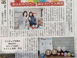 足立区の朝日新聞様にて掲載されました✨