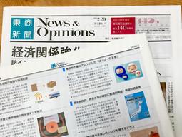 東商新聞(東京商工会議所発行)に「はっぴーだるま」が登場
