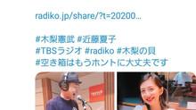 木梨憲武さんのラジオ番組『木梨の会。』にてご紹介いただきました😲✨