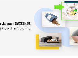 Wix.com Japan 設立記念キャンペーンにて、まめはぴ「幸せの詰合せ」も対象商品に♡どしどしご応募ください✨