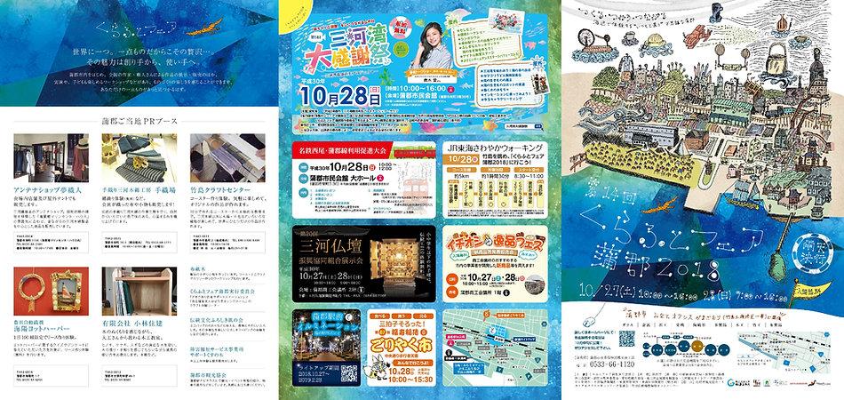 くらふと2018パンフレット_page-0001.jpg