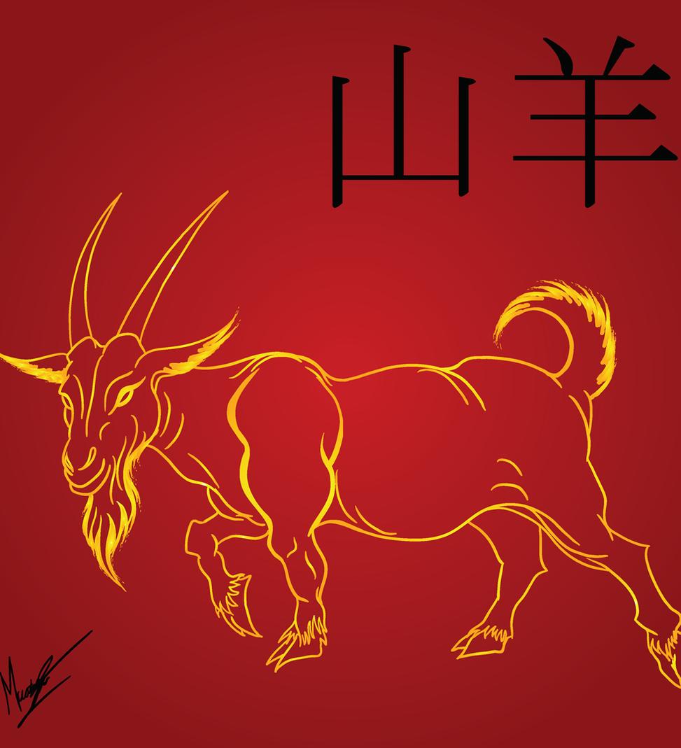 Goat - Chinese Zodiac