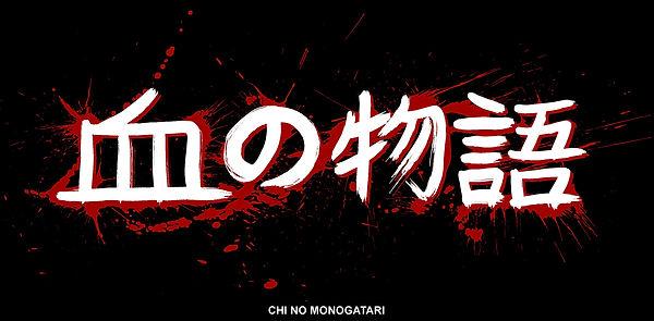 Chi_No_Monogatari_(Header).jpg