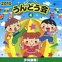 『2010 うんどう会 4  少林旋風!』
