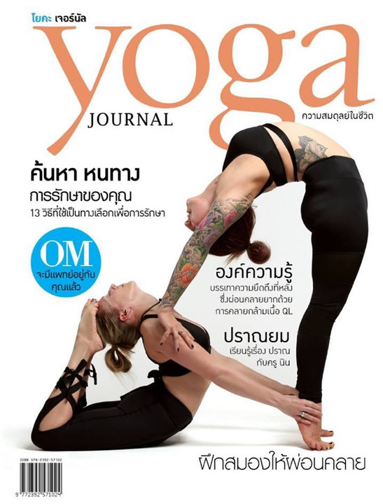 Yoga Journal Thailand Cover