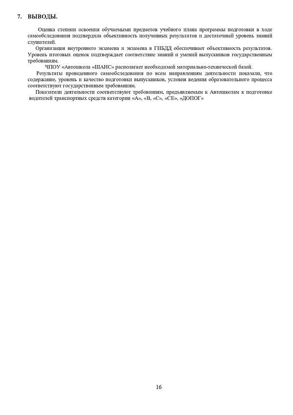 е. Отчет самообследования - 2020_page-00