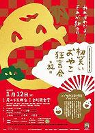 oyako2019-omote.jpg