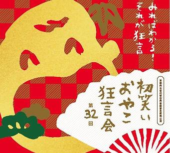 oyako2020.jpg