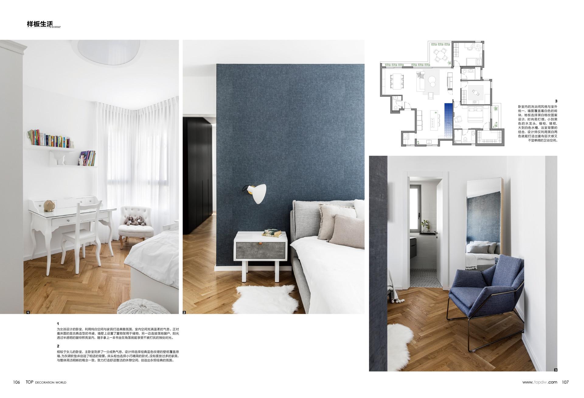 Top Decoration World magazine --April is