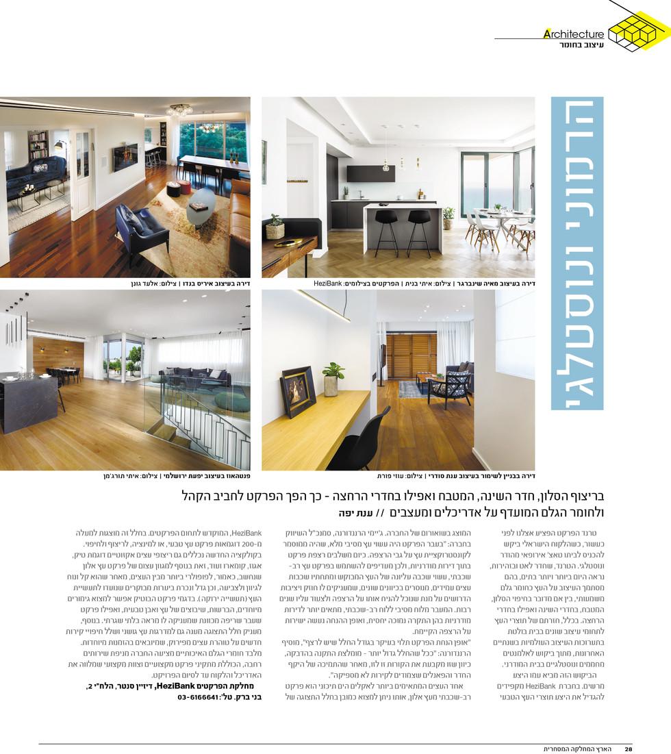 Haaretz Architecure