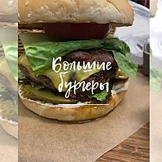 Бургер классический с картофелем фри 360 г