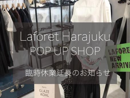 ラフォーレ原宿POP UP SHOP「臨時休業延長」のお知らせ。