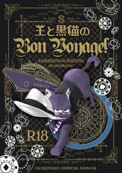 「王と黒猫のBon Voyage!」装丁デザイン案