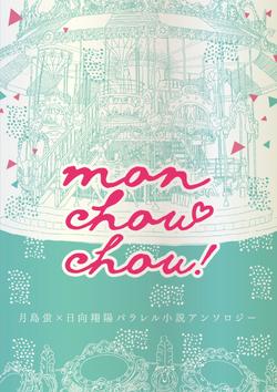 「mon chou chou!」装丁デザイン案
