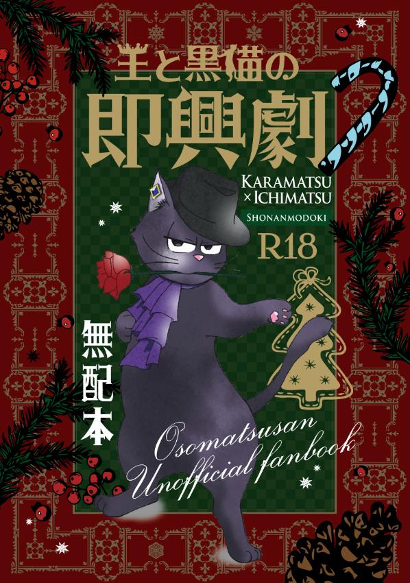 「王と黒猫の即興劇」装丁デザイン案