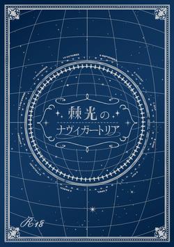 「棘光のナヴィガートリア」ブックケースデザイン/リトラム様