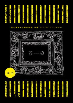 「箱庭」装丁デザイン(スリーブオン)/餅粉 様