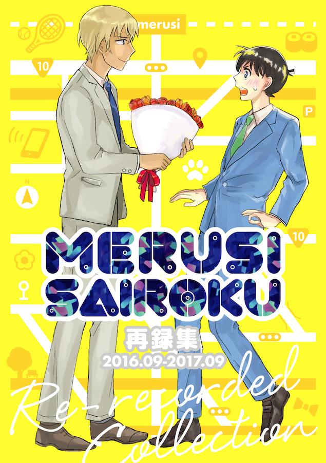 「MERUSI SAIROKU」装丁デザイン案
