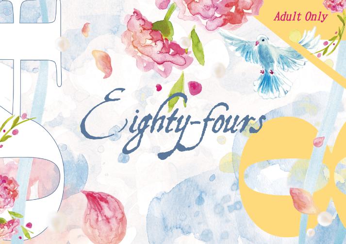 「Eighty-fours」装丁デザイン案