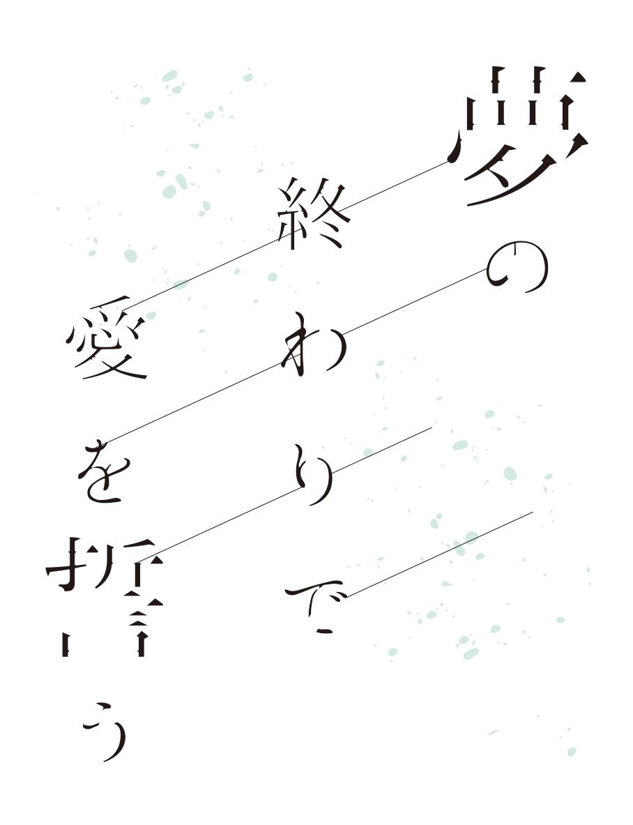 「夢の終わりで愛を誓う」ロゴデザイン複案/B型装備 様