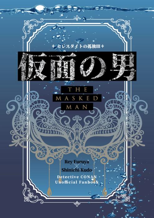 「セレスタイトの孤独 仮面の男」装丁デザイン案