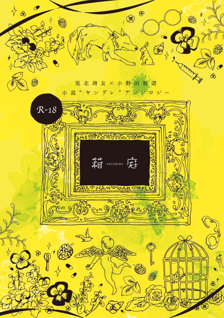 「箱庭」装丁デザイン(スリーブオフ)/餅粉 様