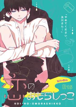 「恋のおもらしっこ」装丁デザイン/Turnovers.様