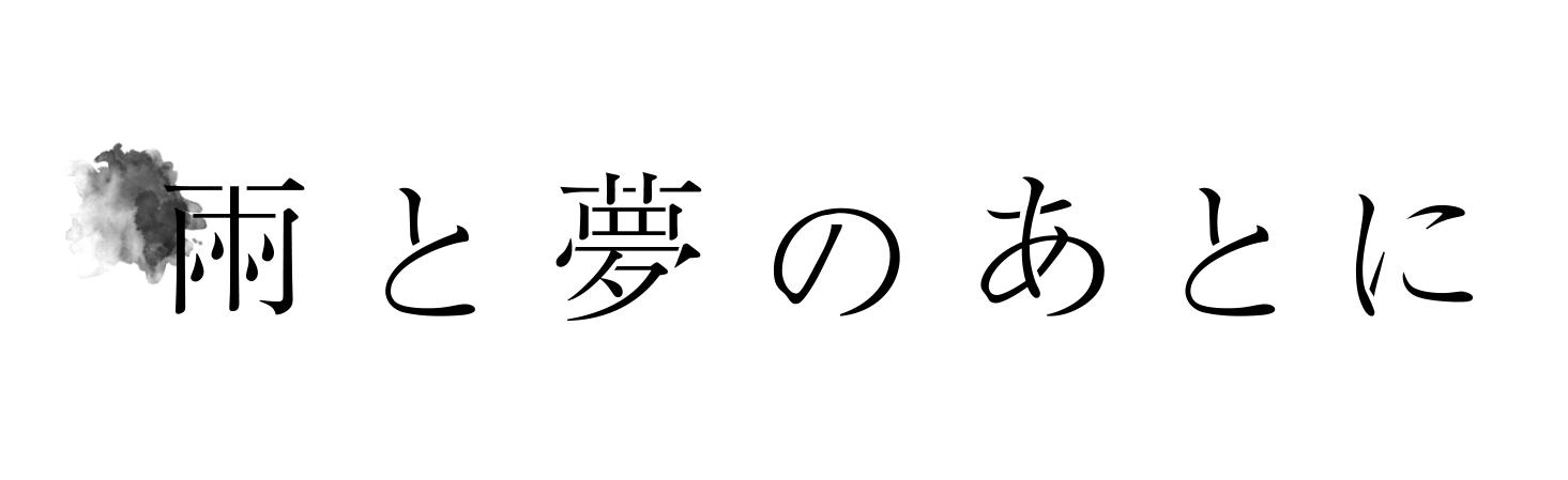 タイトルロゴデザイン サンプル