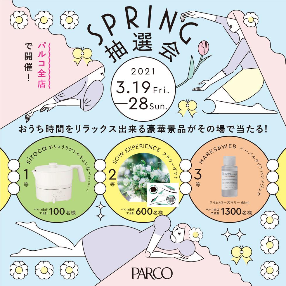 ■ PARCO spring 抽選会 2021