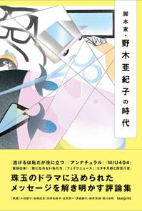 ■装画・扉絵 脚本家・野木亜紀子の時代