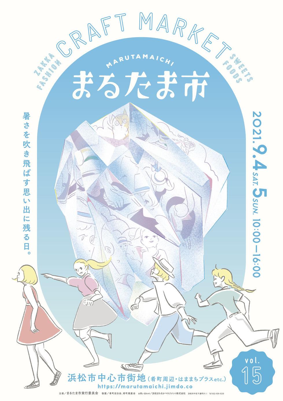 ■ 浜松市 まるたま市vol.15 ポスター