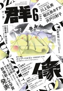 ■表紙イラストレーション 群像 2021/6