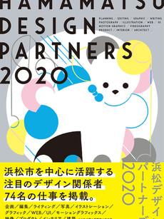 ■カバーイラストレーション・掲載 浜松デザインパートナーズ - DORP