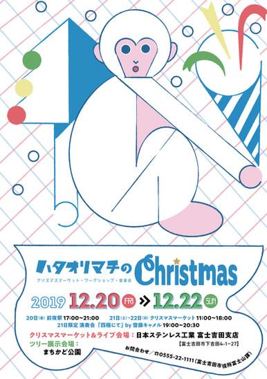 christmas marcket - hataorimachi