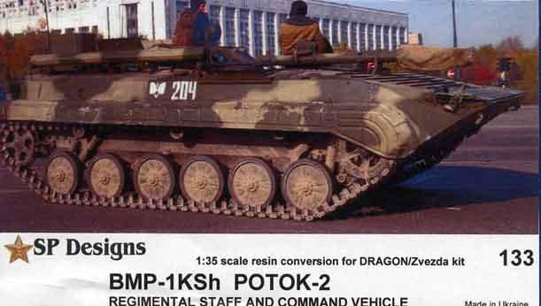 133 BMP-1KSh POTOK-2 for DML kits