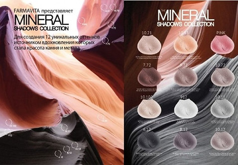 Mineral Shadows Collection based on Suprema Color 60ml