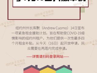 COVID租金减免计划