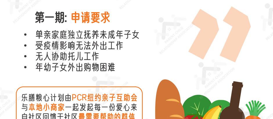 PCR FoodCare乐膳粮心计划