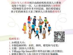 2020年人口普查绘画作品大赛
