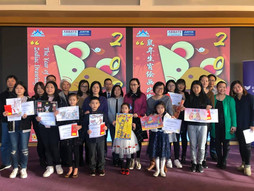 Year of the Rat Zodiac Drawing Contest Award Ceremony