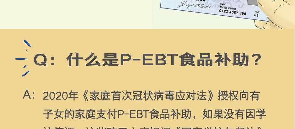 P-EBT食品补助福利,家长需细读解决您所有困惑