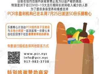 PCR FoodCare 乐膳粮心计划