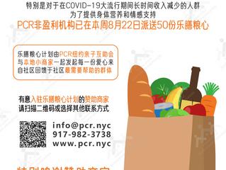 PCR FoodCare 第五期