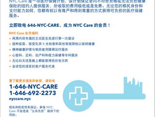 无身份医疗保险申请NYC CARE