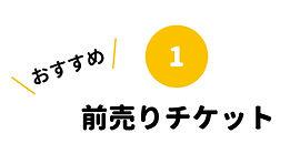 申し込み方法1.jpg