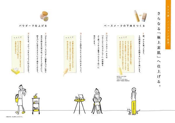 RFR0903DM_05-06_最終ol-01.jpg