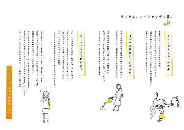 RFR0903DM_01-02_最終ol-01.jpg